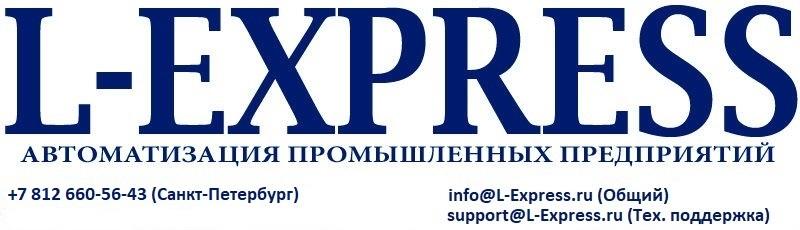 L-Express - комплексные решения по реконструкции и автоматизации промышленных предприятий
